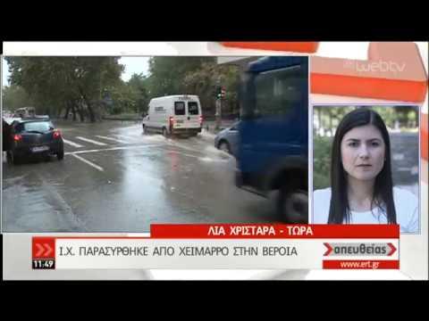 ΙΧ παρασύρθηκε από χείμαρρο στη Βέροια | 11/12/2019 | ΕΡΤ
