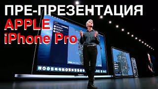 Пре-презентация iPhone PRO! Финальная информация по Google Pixel 4 и ответ Microsoft на  это все!