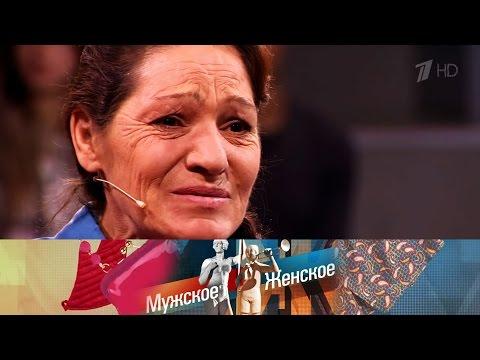 Мужское / Женское - Понять ипростить? Выпуск от19.05.2017
