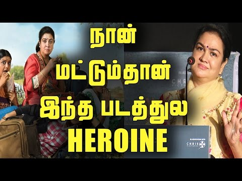 We Are Not Big Heroines : Actress  ..