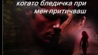 Миро Пешев - Мразя те - Обичам те