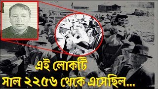 Video এই লোকটি সাল ২২৫৬ থেকে এসেছিল !!! Mysterious Events Of Time Travel In Bangla || Part 2 MP3, 3GP, MP4, WEBM, AVI, FLV Mei 2018