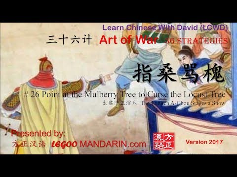 36 strategies 36-26 指桑骂槐 Point at the Mulberry Tree to Curse the Locust Tree 太监阿丑演戏