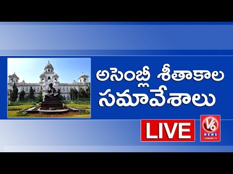 Telangana Assembly Winter Session 2017 | 08-11-2017