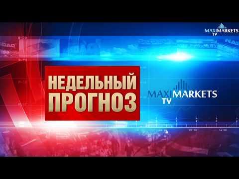 Недельный прогноз Финансовых рынков 29.04.2018 MaxiMarketsTV (евро EUR, доллар USD, фунт GBP)