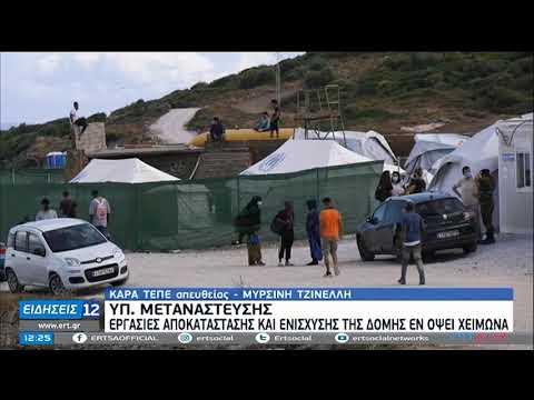 Λέσβος   Πλημμύρισε και πάλι ο καταυλισμός προσφύγων και μεταναστών   14/10/2020   ΕΡΤ