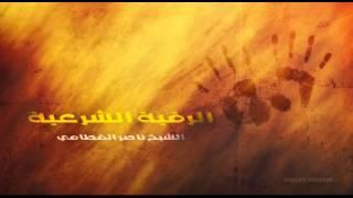 Download Video الرقية الشرعية كاملة - الشيخ ناصر القطامي - علاج السحر والعين والحسد والضيق والهم والحزن MP3 3GP MP4