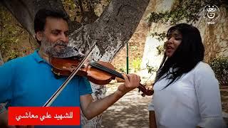 """عدد من الأناشيد الوطنية نقترحها عليكم  لفرقة""""واب تيفي"""" للتلفزيون الجزائري - محطة وهران"""
