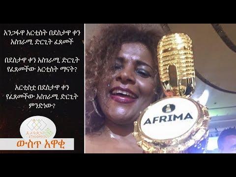 EthiopikaLink The insider News November 25 2017 Part 4