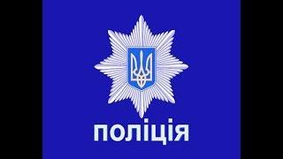 Звіт поліції за липень 2017