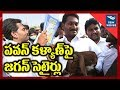 YSRCP chief YS Jagan Mohan Reddy's satirical comments on Pawan Kalyan   New Waves
