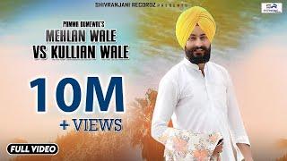 Video Mehlan Wale Vs Kullian Wale | Pamma Dumewal | Official Video Song | Shivranjani Recordz MP3, 3GP, MP4, WEBM, AVI, FLV Februari 2019