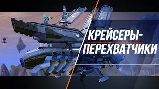 Видео к игре Пираты: Штурм небес из публикации: Крейсеры-перехватчкики в «Пиратах: Штурм небес»