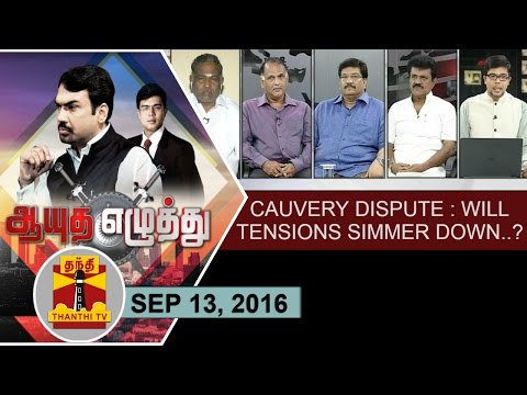 -13-09-2016-Ayutha-Ezhuthu-Cauvey-Dispute--Will-tensions-simmer-down--Thanthi-TV