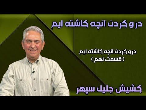 درو کردن آنچه کاشته ایم کشیش جلیل سپهر (قسمت نهم)