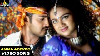Video Evadi Gola Vaadidi Songs | Amma Adevadogani Video Song | Aryan Rajesh, Deepika | Sri Balaji Video download in MP3, 3GP, MP4, WEBM, AVI, FLV January 2017