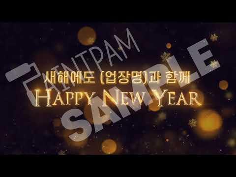 Sample_Season Event_Happy New Year_01