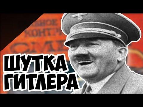 Первоапрельская шутка Гитлера над Сталиным