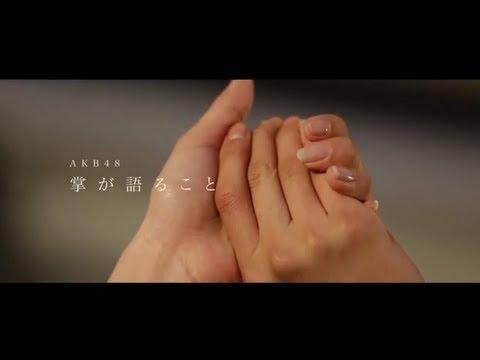 『掌が語ること』 PV (AKB48 #AKB48 )