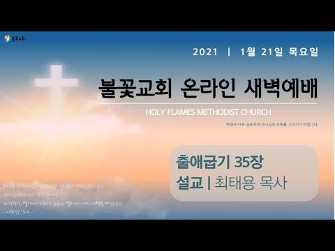 2021년 1월 21일 목요일 새벽예배