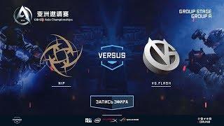 NiP vs VG - CS:GO Asia Championship - map2 - de_overpass [Destroyer, Anishared]