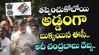 Video తప్పించుకోబోయి అడ్డంగా బుక్కయిన ఈసీ.. అదీ చంద్రబాబు దెబ్బ..। Chandrababu Effect on Ec   Telugu Today MP3, 3GP, MP4, WEBM, AVI, FLV April 2019