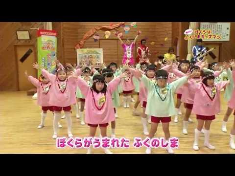 ぼくらはふくしまキッズマン 近津幼稚園(2)