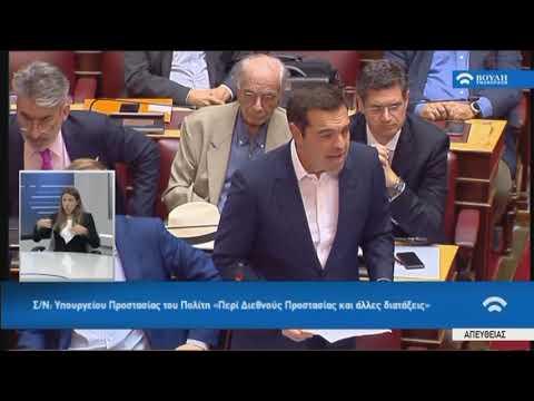 Α.Τσίπρας(Πρόεδρος ΣΥ.ΡΙΖ.Α.)(Δευτερολογία)(Διεθνής Προστασία και άλλες διατάξεις)(31/10/2019)