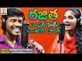 RAJITHA Bumper Hit Banjara Song 2018 | రజిత | Rajitha Banjara DJ Song | Telangana DJ Folk Songs 2018