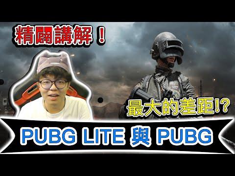 衛生講解PUBG 與 PUBG LITE