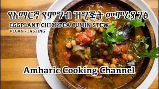 Eggplant Chickpea Cumin Stew Recipe - Amharic - የአማርኛ የምግብ ዝግጅት መምሪያ ገፅ