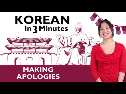 Sich entschuldigen auf Koreanisch