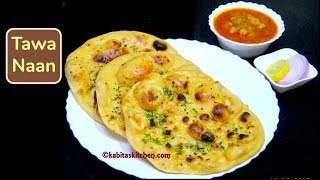 Naan is most popular bread in Indian cuisine. Traditionally naan is cooked in a tandoor but in this Naan Recipe on Tawa I have shown how Wheat Naan can be cooked on tawa. This video of Naan Recipe on Tawa details step by step process of making naan without tandoor. I have show a trick to prepare the dough for naan quickly. I have attempted to  make this Naan Recipe on Tawa easy enough so that even beginners could follow it. Maine es recipe me bataya hai ki तवे  पे नान कैसे बनाएIngredients:Wheat flour-1 cupAll purpose flour(maida)-1 cupCurd/yogurt-1/2 cupSalt-1/2 tspSugar-1/2 tspBaking soda-1/2 tspCooking oil-3 tspCoriander leaves(washed and chopped)-1/4 cupNigella seeds(kalonji)-1 tspButter-2 tbsp or as per your choiceWarm water-1/3 cup or as per requirementWebsite-  http://kabitaskitchen.com/Blog- http://kabitaskitchen.blogspot.in/ Twitter - http://twitter.com/kabitaskitchenInstagram-https://www.instagram.com/kabitaskitchen/Facebook - https://www.facebook.com/kabitaskitchenMusic by Kevin MacLeod; Parting of the waySource- http://incompetech.com/Licensed under Creative Commons: By Attribution 3.0
