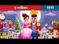 Download Lagu द नटक्रैकर | Nutcracker in Hindi | Kahani | Hindi Fairy Tales Mp3 Free