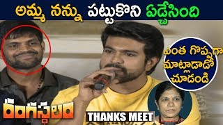 Video Ramcharan Heart Touching Words about Chiranjeevi ,Surekha Feelings After Watching Rangasthalam Movie MP3, 3GP, MP4, WEBM, AVI, FLV Juli 2018