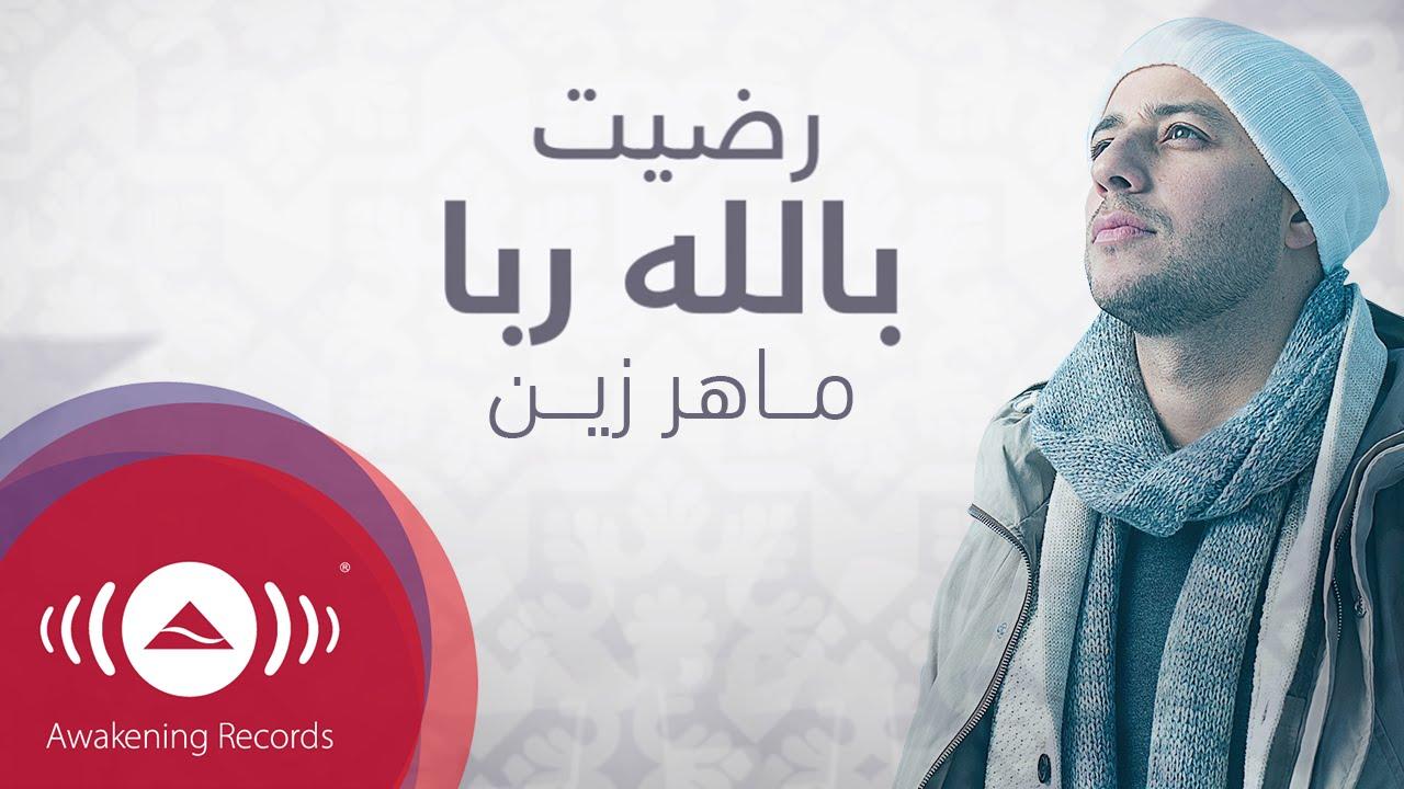 Maher Zain – Radhitu Billahi Rabba Sözleri