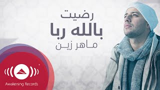 Video Maher Zain - Radhitu Billahi (Arabic) | ماهر زين - رضيت بالله ربا | Official Lyrics MP3, 3GP, MP4, WEBM, AVI, FLV Desember 2017