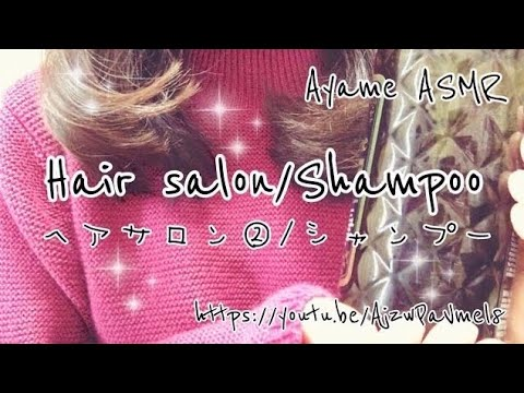 [ASMR]ヘアサロン/シャンプー/Hair salon/Shampoo/미용실/샴푸[ロールプレイ]