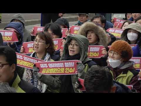 20190227영리병원반대 2차제주원정투쟁