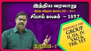 TNPSC History Class ( Competitive exams) in Tamil - இந்திய வரலாறு - சிப்பாய் கலகம் - Mutiny 1857 - முதல் இந்திய சுதந்திர போராட்டம் 1857TNPSC 2, 2A, 4, TRB, TET, VAOTo watch the rest of the videos buy this DVD at http://www.pebbles.inhttp://pebblestv.comPebbles Live YouTube Channel: https://www.youtube.com/user/PebbleschennaiEngage with us on Facebook at https://www.facebook.com/PebblesChennaiTwitter: https://twitter.com/PebblesChennaiGoogle+: https://plus.google.com/+Pebbleslive/postsShare & Comment If you like