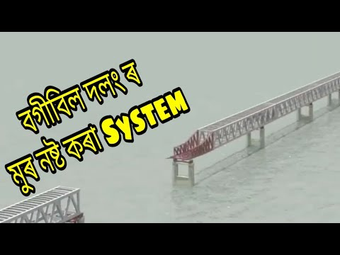 কেনেকৈ বনালে বগীবিল - How Bogibeel Bridge Was Constructed By Hcc - Dimpu Baruah