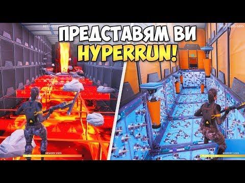 Направих Уникален Deathrun - #hyperrun! Fortnite