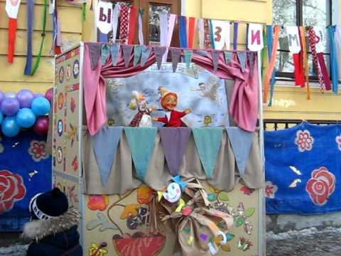 Масленица ! Детский кукольный театр. Петрушка!
