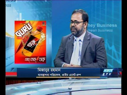 Ekushey Business    মিজানুর রহমান, এমডি- প্রাইম এসেট গ্রুপ    05 November 2019    ETV Business