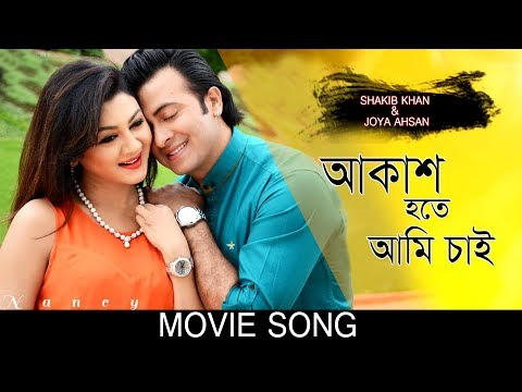 Akash Hote Ami Chai | Purnodoirgho Prem Kahini Movie Song | Shakib Khan & Joya Ahsan