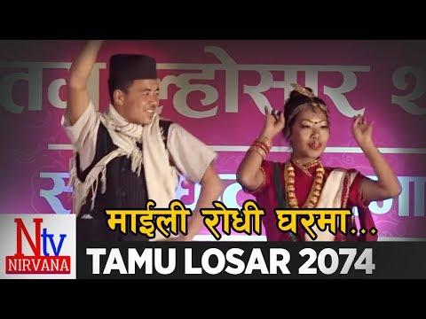 (Maili Rodhi Ghar Maa Tamu Losar 2074 Live ...4 min, 21 sec.)