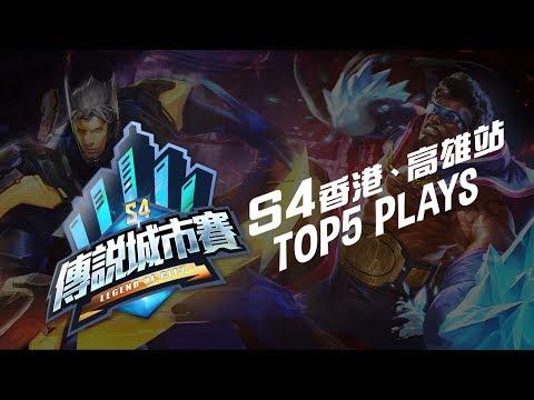 《Garena傳說對決》傳說城市賽 S4  香港高雄場 Top Plays
