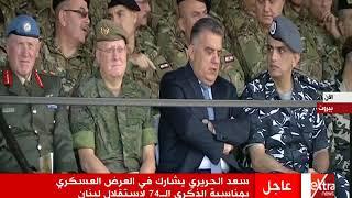 الحريري يشاهد العرض العسكرى لأستقلال لبنان الـ74