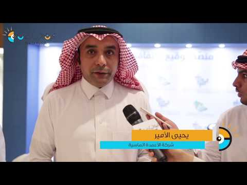 Saudi Meeting Industry Convention Interviews 2018