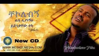 Yidnekachew Teka - Chekolebign libe (Ethiopian Christian song)